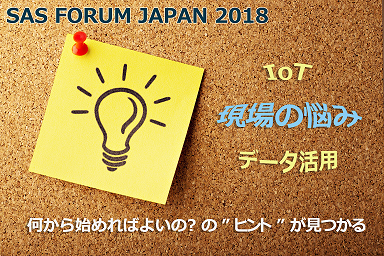 SAS Forum Japan 2018_s.png